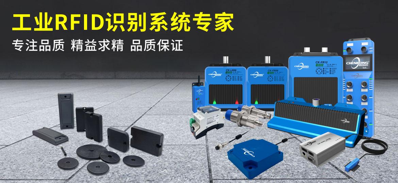 工业rfid识别系统的应用能够减少故障并提高生产...