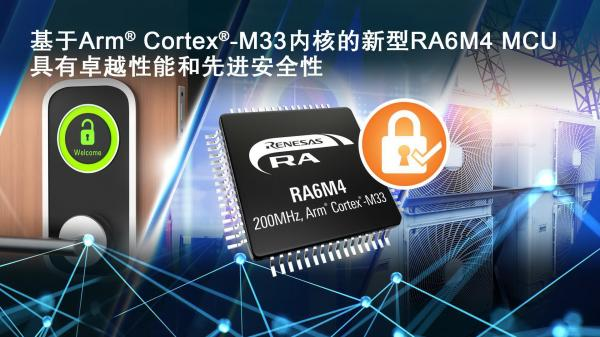 瑞萨电子推出基于Arm Cortex-M33的RA6M4 MCU产品群