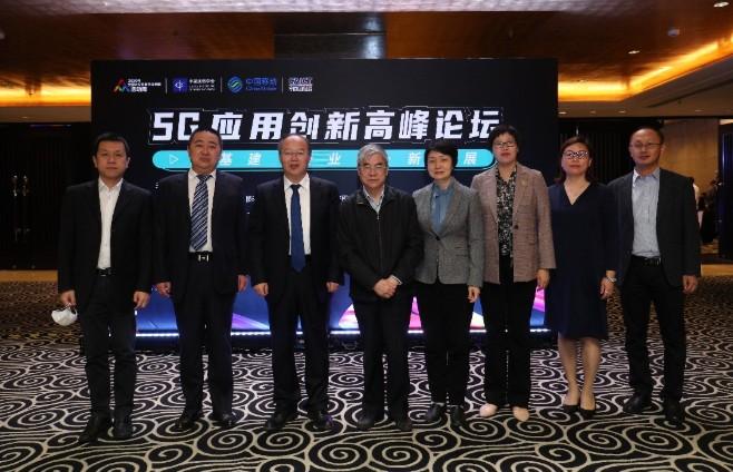 中国移动给新的技术创新提出了挑战与网络安全风险新课题