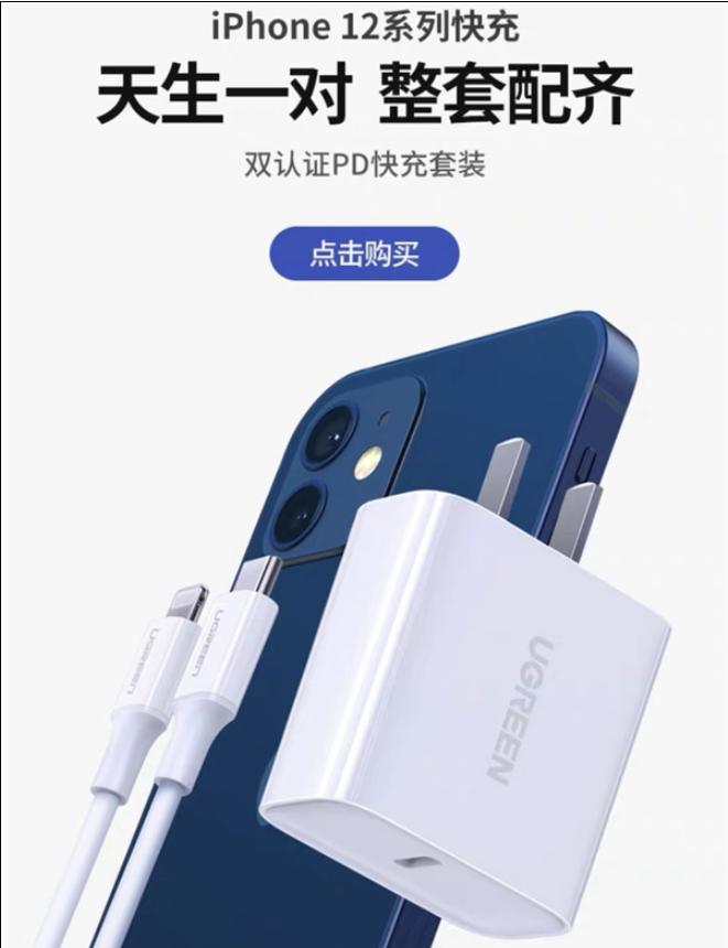 蘋果iPhone 12預購人氣火爆,第三方充電頭廠商成最大贏家