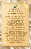 第七届LED首创奖成长性15强企业公布