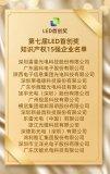 第七届LED首创奖知识产权15强企业公布