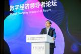 华为:拥抱数字化机遇,共建智能世界
