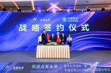 """亨通光电与中国移动合划打造""""5G+工业互联网""""解决方案"""