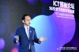 華為丁耘:共同打造最成功的5G