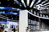 """中国移动以""""畅享5G,智造无际""""主题参展示5G新基建最新进展"""
