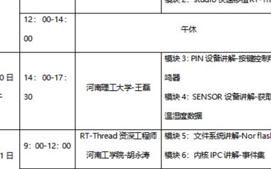 這里有一份RT-Thread物聯網操作系統人才培...