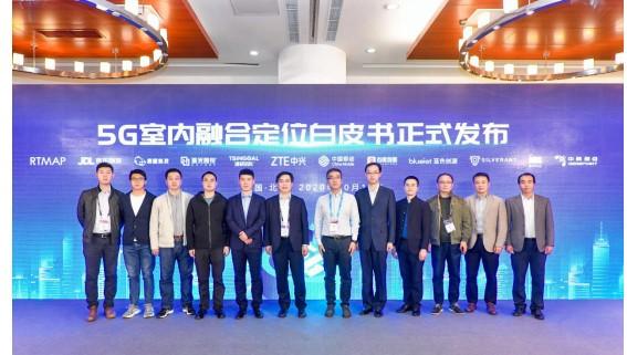 中國移動聯合中興通訊推出基于5G泛在連接的亞米級室內定位解決方案