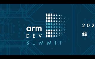 Arm通過64位計算 突破移動終端的性能與安全局限