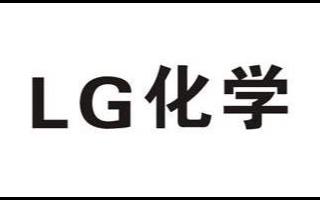 LG化学正与几家汽车制造商洽谈成立合资企业以生产...