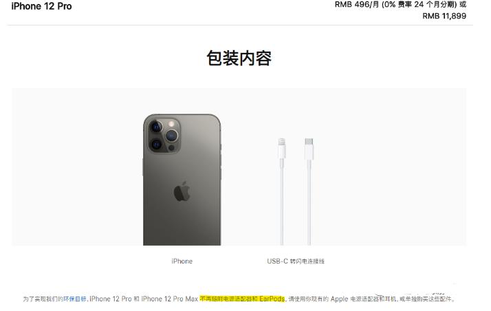 iPhone 12系列发布不再配备充电器和耳机的...
