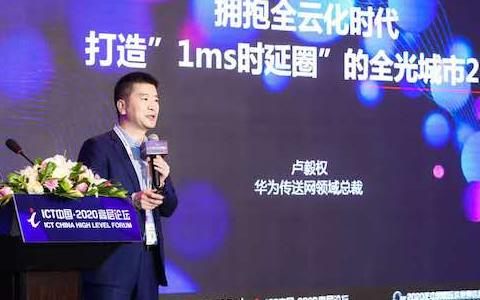 """华为卢毅权:城市光网""""1ms时延圈""""将带动数字经..."""