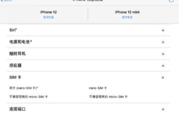 蘋果正式宣布iPhone 12手機,已確認支持5G網絡技術