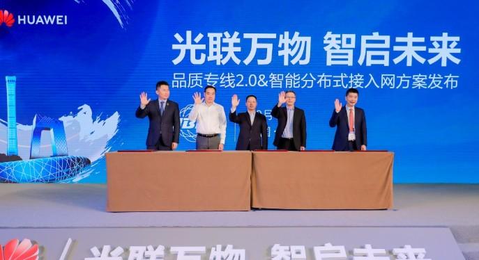 """广东电信将秉承""""智享三千兆""""战略,打造千兆宽带和..."""