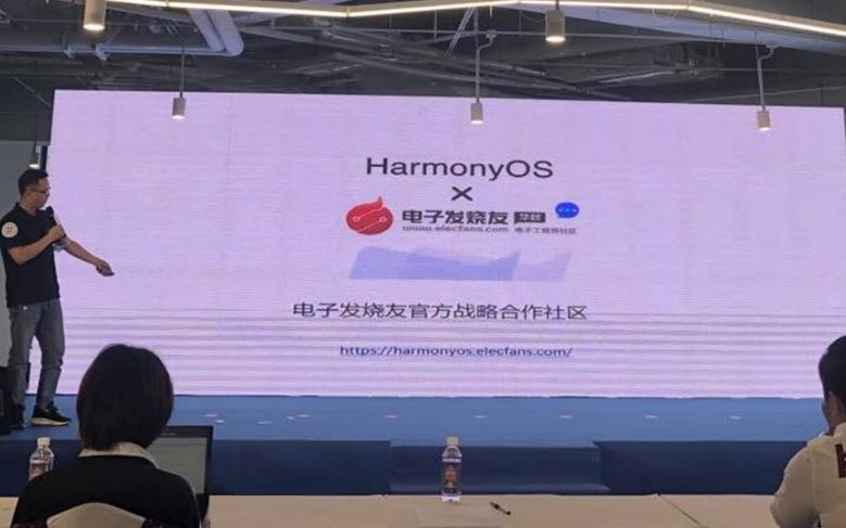 <电子发烧友>打造三维矩阵  助力HarmonyOS社区生态