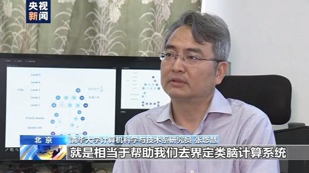清华大学团队研发类脑计算机,在未来10-20年内或将引领世界经济