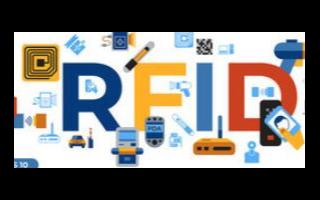 RFID普及度大幅提升,应用场景同步深化
