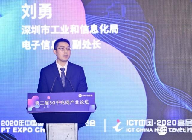 深圳市以5G+超高清+AI为突破口,拓展5G+行...