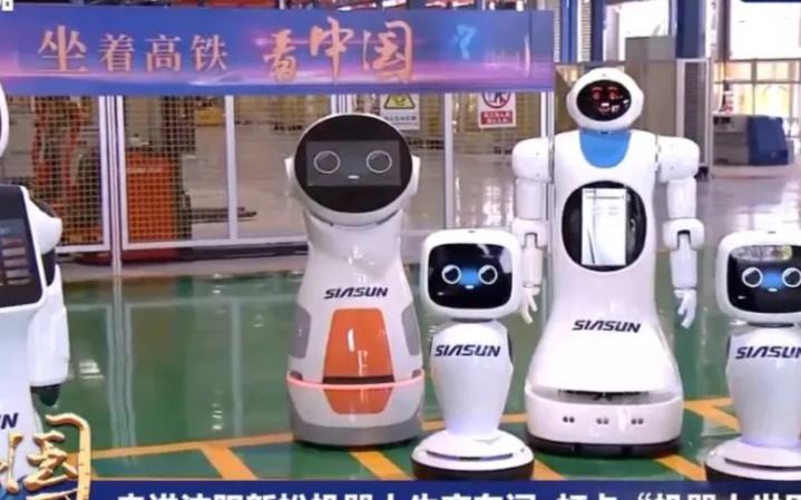 《坐著高鐵看中國》走進新松智慧園,聆聽機器人故事
