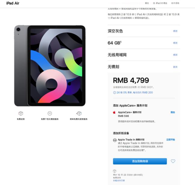 性价比高不如选择这款iPad Air 4,性能远...