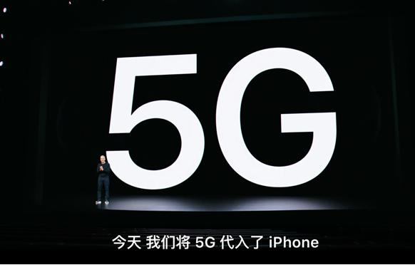苹果iPhone的新时代,真的随 5G 到来了吗...