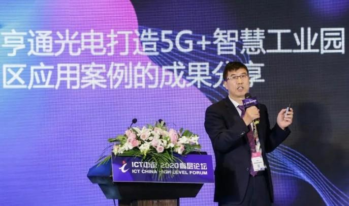 """亨通光电通过""""三步走""""战略打造 5G智慧工业园区"""
