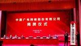 中国广电网络股份有限公司正式揭牌