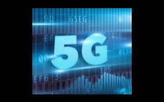 随着5G的推出,运营商面临的业务案例挑战异常明显