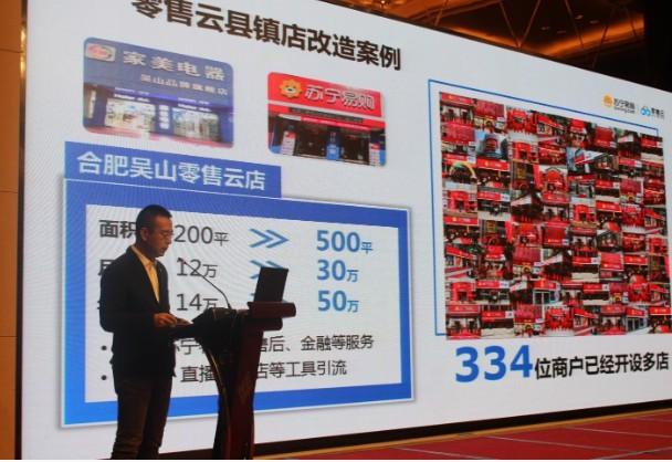 """苏宁零售云推出""""云货架""""工具并打造成多样化服务的线下载体"""
