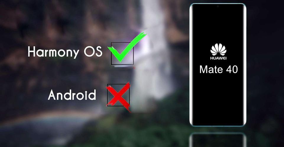 华为Mate 40系列参数指标被坐实 搭载鸿蒙OS成最强机皇