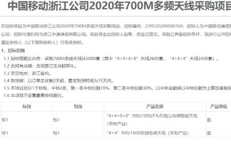 中国移动集采700M天线!华为5G基站芯片储备充足!