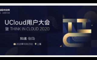 云计算盛会:2020UCloud用户大会,10月23日,线上线下,不见不散