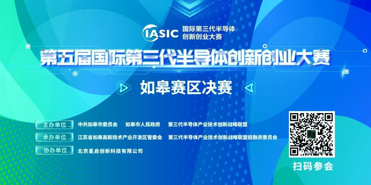 第五届国际第三代半导体创新大赛如皋赛区决赛即将开...