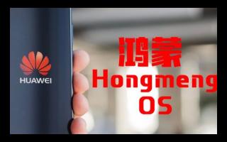 中国公司操作系统的第二版鸿蒙OS正式发布