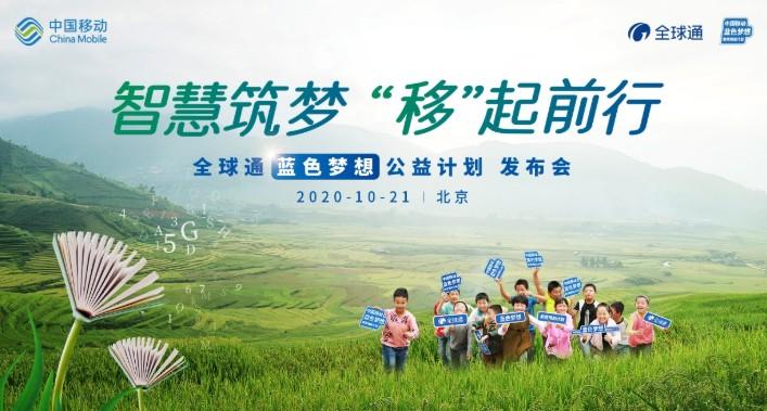 """中国移动全球通品牌携手用户,创新""""网络+教育""""扶..."""