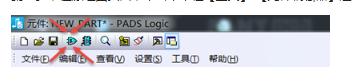 PCB技术:Logic绘制实心符号的方法介绍
