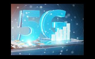 到2022年,北京运营商5G网络投资累计将超过300亿元