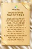 第七届LED首创奖抗击疫情特别贡献奖企业公布