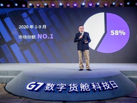 G7發布數字貨艙2.0 物聯網技術助力車隊資產管...