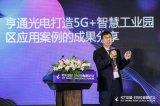 """亨通光電""""三步走""""實現5G智慧工業園區"""
