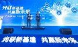 长飞公司5G前传MWDM解决方案合作试点成果发布
