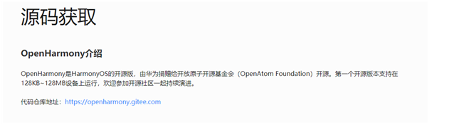 鸿蒙OS 2.0硬件安装的要求有哪些