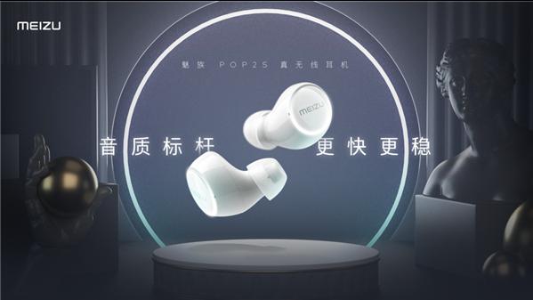 魅族发布真无线耳机POP2s,号称全面升级,带来高品质的声乐体验