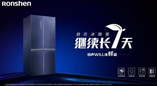容声WILL冰鲜箱与传统冰箱相比的最大优点是什么?