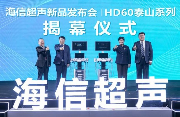 海信超声HD60采用全球领先的基于GPU极速并行处理的架构平台?