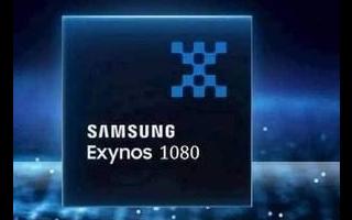 三星Exynos1080跑分出炉,年内将问世