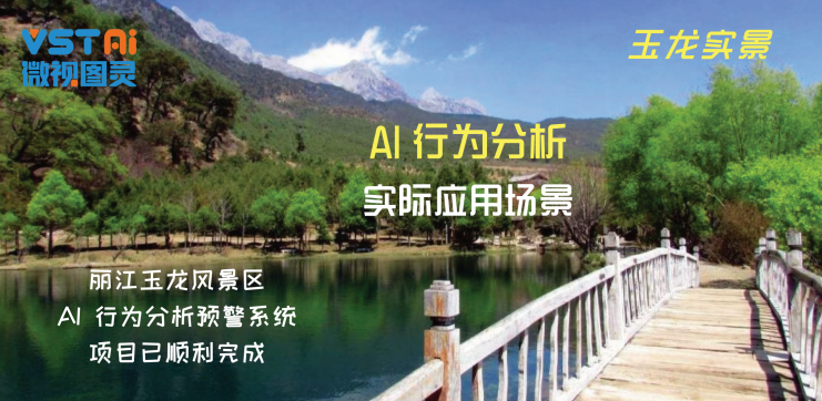 AI行为分析在智慧旅游景区的应用与部署