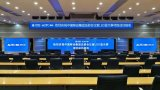 中国移动集团总部视频会议室LED显示屏项目成功验收