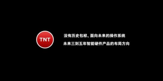 坚果手机的TNT OS:未来3-5年智能硬件产品的布局方向