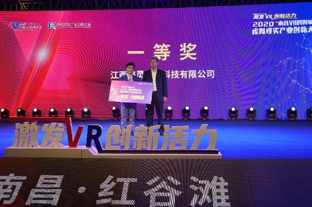 南昌市凝聚社会力量支持虚拟现实产业的创新发展